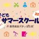 今年も開催!慶應日吉キャンパスで専門家提供の大人気体験型学習~8月18・19日