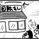 3太郎ママの育児4コマ絵日記(23)はじめての外食