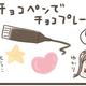 【マンガ】ナコの親子クッキング(8)チョコペンでチョコプレート
