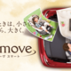 チャイルドシートの新チェックポイント!直感操作×伸びるシート×超・衝撃吸収力