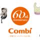 〔特別企画〕コンビ60周年記念!人気商品を「60名様」にプレゼント!!