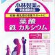 『小林製薬の栄養補助食品 葉酸 鉄 カルシウム』の口コミ評価レビュー