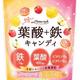 『ママスタイル 葉酸+鉄キャンディ』の口コミ評価レビュー