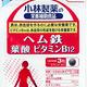 『小林製薬の栄養補助食品 ヘム鉄 葉酸 ビタミンB12』の口コミ評価レビュー