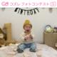 第1回「1歳の誕生日フォトコンテスト」結果発表