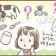 粉ミルクってどんなもの?母乳育児もしっかり支える粉ミルクとは?