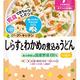 『和光堂 【グーグーキッチン 】しらすとわかめの煮込みうどん 80g』の口コミ評価レビュー
