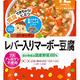 『和光堂 【グーグーキッチン 】レバー入りマーボー豆腐 80g』の口コミまとめ