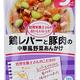 『ピジョン 【管理栄養士さんのおいしいレシピ 】鶏レバーと豚肉の中華風野菜あんかけ 80g』の口コミ評価レビュー