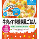 『和光堂 【グーグーキッチン 】牛肉のすき焼き風ごはん 80g』の口コミ評価レビュー