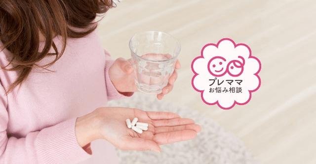 妊娠初期の葉酸サプリメントは何を摂取した?【お悩み相談】