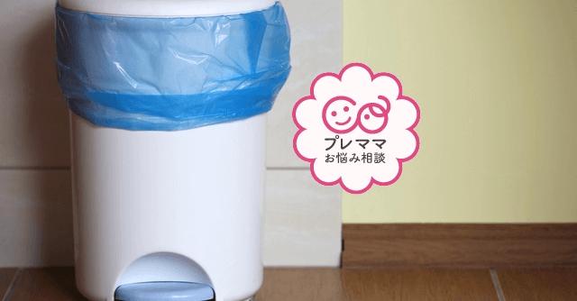 おむつを捨てるゴミ箱に消臭機能は必要?【プレママお悩み相談】