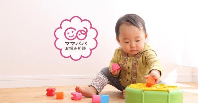 1歳児にどのような教育をしていますか?【ママパパお悩み相談】