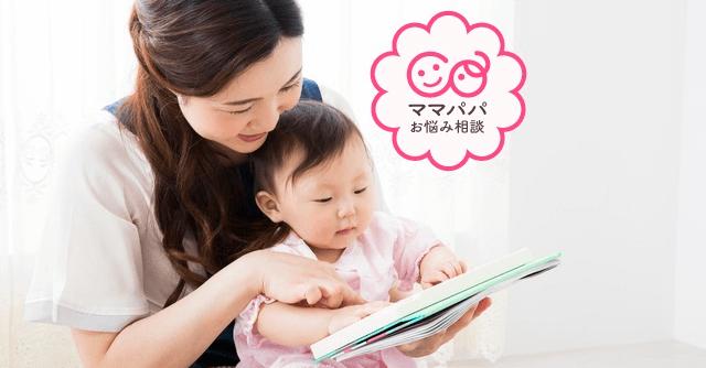 1歳の誕生日プレゼントに絵本を贈りたい【ママパパお悩み相談】