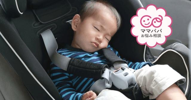 1歳半の車のチャイルドシート、おすすめは? 【お悩み相談】