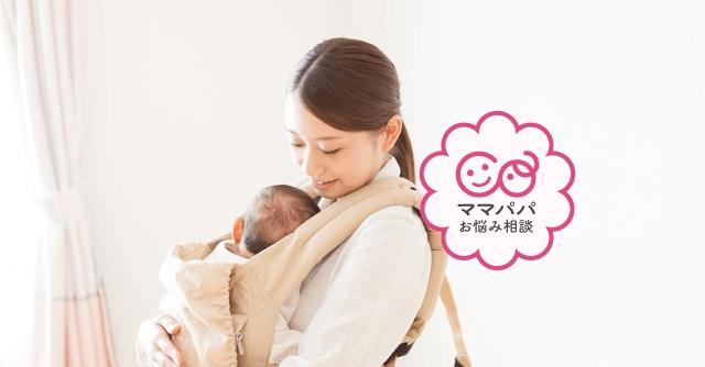 赤ちゃんの2本目抱っこ紐、コンパクトなおすすめは?【お悩み相談】