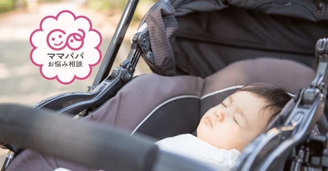 ベビーカーの赤ちゃんとの対面式はいつまで?【お悩み相談】