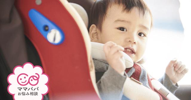新生児のチャイルドシートはレンタル?購入?【お悩み相談】