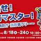 消防署を巡ろう!東京消防庁消防署ラリー開催!
