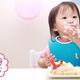手づかみ食べする赤ちゃんへのおすすめレシピは?【お悩み相談】