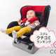 おすすめチャイルドシートの口コミランキング~コンパクトカー編【2018年12月】