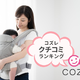 おすすめ抱っこひもの口コミランキング~ママ 身長150cm代編【2018年12月】