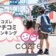 おすすめ遊園地の口コミランキング~1歳編【2018年12月】