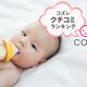 おすすめ粉ミルクの口コミランキング~混合(主に母乳)編【2018年12月】