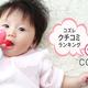 おすすめ乳児用歯ブラシの口コミランキング~生後6ヶ月編【2018年12月】