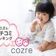 おすすめ乳児用歯ブラシの口コミランキング~生後8ヶ月編【2018年12月】