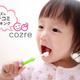 おすすめ乳児用歯ブラシの口コミランキング~1歳0ヶ月編【2018年12月】