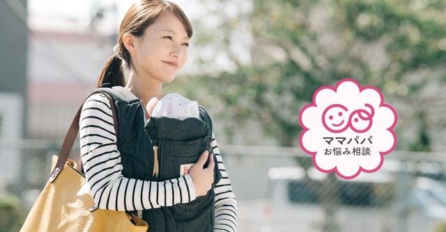 赤ちゃんのおしゃれな抱っこひものおすすめは? 【お悩み相談】