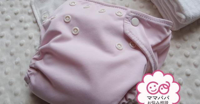 布おむつ育児に赤ちゃんのおむつカバーって必要ですか?【お悩み相談】