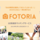 出張撮影サービスFOTORIAが公式リリース!