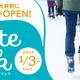 """""""やってみたい""""を応援 冬季限定スケートリンク登場  1月3日(木)オープン"""