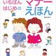 子どもの毎日の生活マナーをこれ1冊で!『いちばんはじめのマナーえほん』、3月中旬