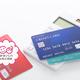 子育て中にお得なクレジットカードを教えてください。【お悩み相談】