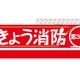いざ!という時に役立つ「東京消防庁公式アプリ」が登場!ふれあいコンサートも開催!