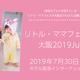 等身大フォト「リトル・ママフェスタ大阪2019Jul 」に出展