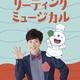 「おばけのアッチ リーディングミュージカル」8月25日よりチケット発売スタート!