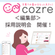 在宅勤務も!cozre編集アシスタント採用説明会を開催!