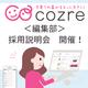 在宅勤務も!cozreデータ登録スタッフ採用説明会を開催!