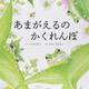 絵本『あまがえるのかくれんぼ』4刷重版が決定!