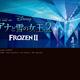未公開ビジュアルで楽しむ『ジ・アート・オブ アナと雪の女王2』が発売決定!