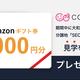 【終了】【来場キャンペーン】必ずもらえるAmazonギフト券3000円分!