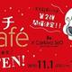角野栄子さんイベントも!「おばけのアッチCafé」第2弾、11/1からスタート!