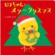 クリスマスプレゼントにピッタリな絵本『ぴよちゃんとメリークリスマス』発売
