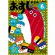 11/1は、すしの日! 幼児向け『おすしドリル』大好評につき待望の『6歳』登場!