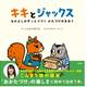 こんまり初の絵本『キキとジャックス』発売記念トークショーを12/3日(火)に開催