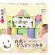 『お米のどうぶつつみき』があんふぁん×ぎゅっておもちゃグランプリ金賞を受賞!